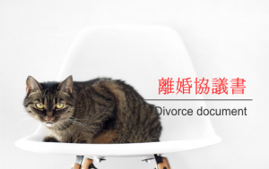 離婚協議書