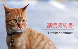 ペットの譲渡契約書