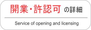 サービスの開業・許認可