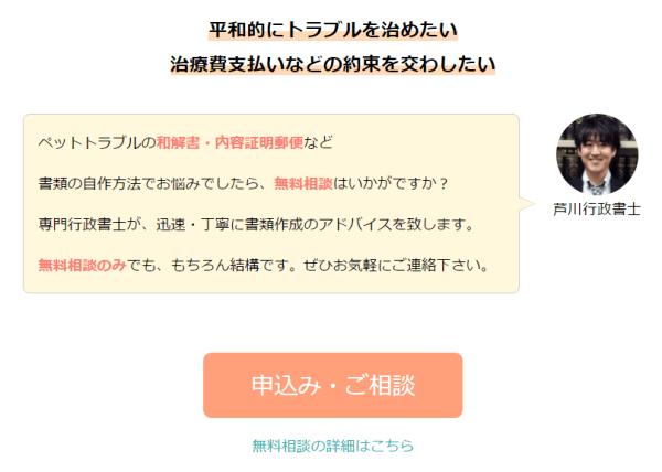 ペットの安心.comのCTAボタン