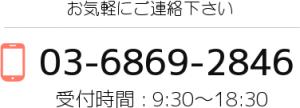 電話連絡先