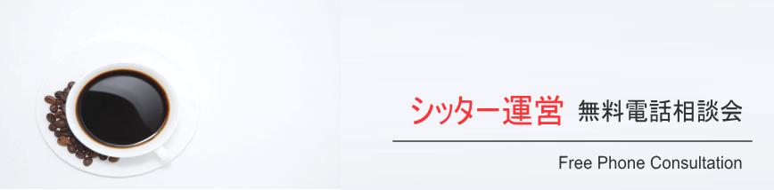 シッター運営の無料電話相談会