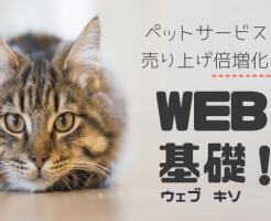 ペットサービス売り上げ倍増化コラム『WEB基礎!』