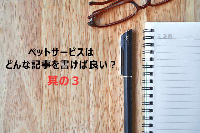 ペットサービスのHP集客には、どんな記事を書くの?(その3)